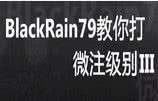 BlackRain79教你打微注级别第3集